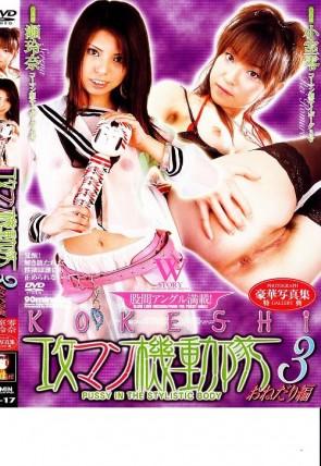 Kokeshi 17 攻マン機動隊3:瀬玲奈 小室零