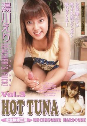 ホット ツナ Vol.3 :湯川えり