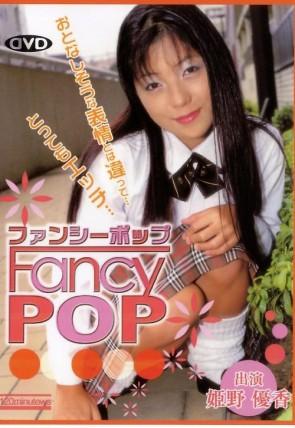 ファンシー ポップ Vol.2 : 姫野優香