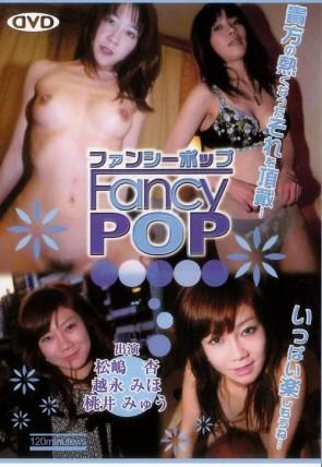 ファンシー ポップ Vol.5 : 松嶋杏