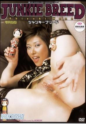 Kokeshi Vol.20 ジャンキー ブリード : 雫月ねね