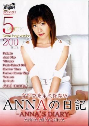 五右衛門 Vol.2 アンナの日記 : 宮下杏奈