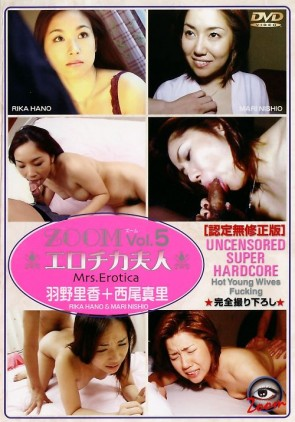ズーム Vol.5 : 羽野里香