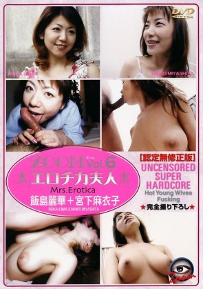 ズーム Vol.6 : 飯島麗華