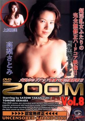ズーム Vol.8 : 上原朋美