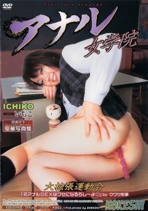 Kokeshi Vol.22 アナル女学院 : いちこ