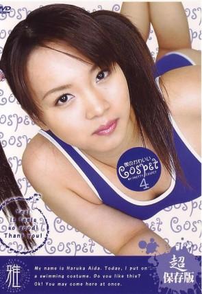 僕のかわいいコスペット Vol.4 : 相田はるか