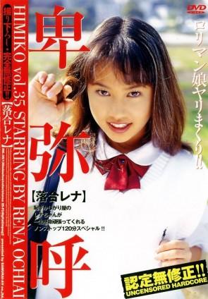 卑弥呼 Vol.35 : 落合レナ