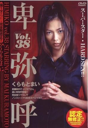 卑弥呼 Vol.38 : 倉本麻衣