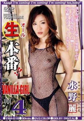 バニラガール Vol.4 : 水野麗