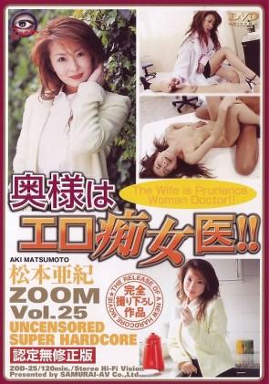 ズーム Vol.25 奥様はエロ痴女医!! : 松本亜紀