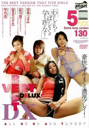 五右衛門 Vol.10 ベリーベスト デラックス 5ファック