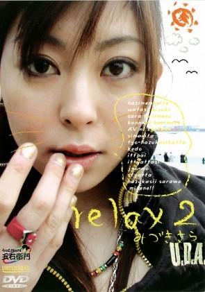 五右衛門 Vol.13 リラックス Vol.2 : 美月沙羅