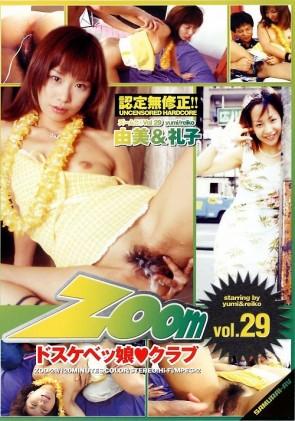 ズーム Vol.29:由美 礼子