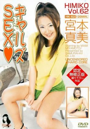 卑弥呼 Vol. 62:宮本真美