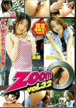 ズーム Vol.32 素人娘とボボデート : 美穂