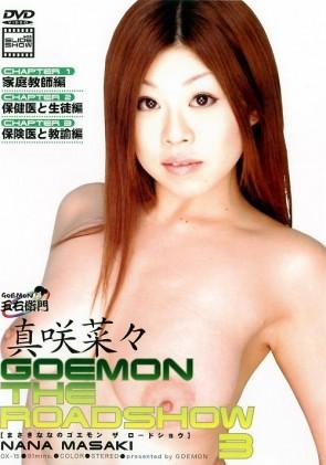 五右衛門 Vol.15 ゴエモン ザ・ロードショー 3 : 真咲菜々