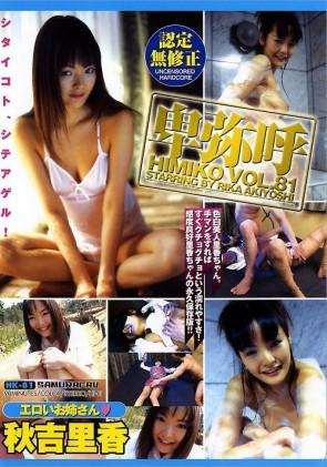 卑弥呼 Vol.81 : 秋吉里香