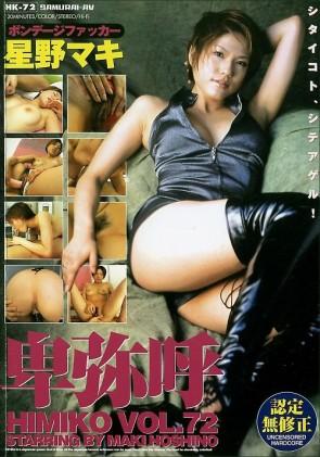 卑弥呼 Vol.72 : 星野マキ