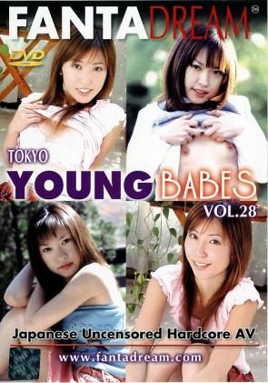 東京ヤングベイブス VOL.28 : 可愛ひな・樹若菜