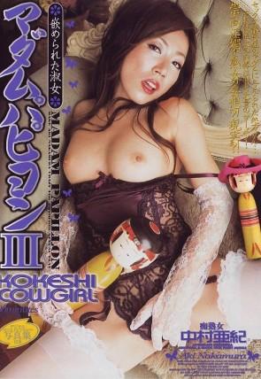 KOKESHI COWGIRL Vol.3 マダムパピヨン3 : 中村亜紀