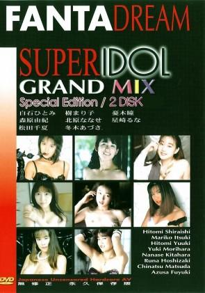 スーパーアイドル スペシャルエディション (2枚組): 白石ひとみ
