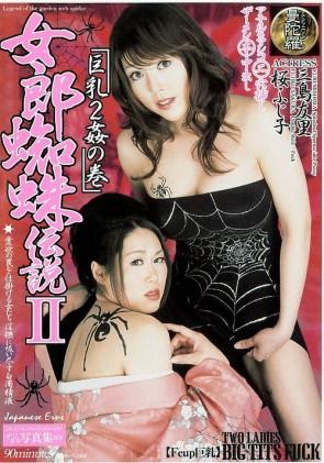 MANDALA Vol.11 女郎蜘蛛伝説 巨乳2姦の巻 : 桜ふじ子・三島友&