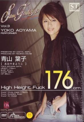 スター トーキョー Vol.3 : 青山葉子