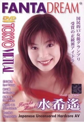 東京バーチャル VOL.17 : 水希遥・桜田さくら・他