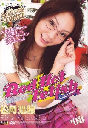 レッド ホット フェティッシュ コレクション Vol.8 : 松岡理穂