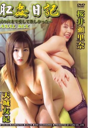 肛姦日記 : 天城友紀・桜井瀬里奈