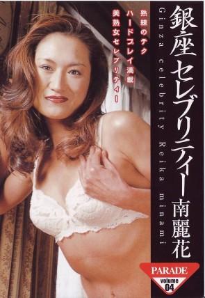 PARADE Vol.4 銀座セレブリティー : 南麗花