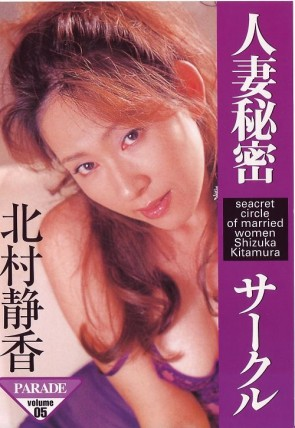 PARADE Vol.5 人妻秘密サークル : 北村静香