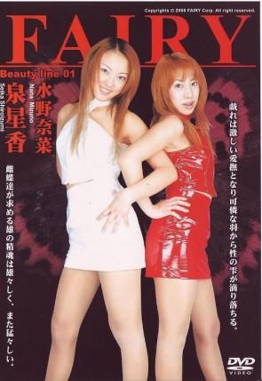 フェアリー ビューティー line 01 : 水野奈菜・泉星香