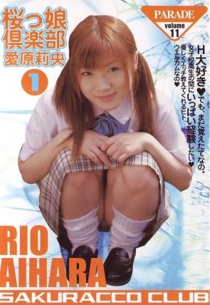 PARADE Vol.11 桜っ娘倶楽部 1 : 愛原莉央