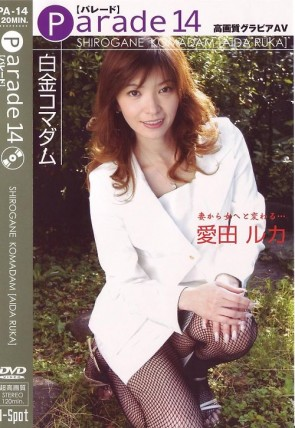PARADE Vol.14 白金コマダム : 愛田るか