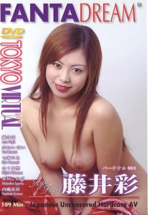 東京バーチャル VOL.18 : 藤井彩