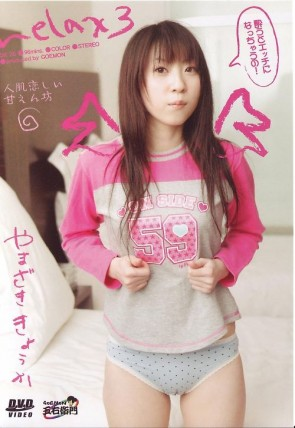 五右衛門 Vol.25 リラックス 3 -人肌恋しい甘えん坊- : 山崎恭香