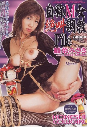 KOKESHI COWGIRL Vol.16 自称M女絶叫調教FILE : 稲葉みさき