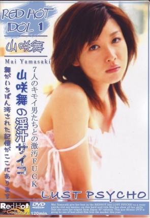 レッドホット アイドル Vol.1 山咲舞の淫汁サイコ : 山咲舞