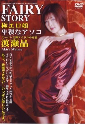 フェアリー ビューティー line 03 極エロ娘 卑猥なアソコ : 渡瀬晶