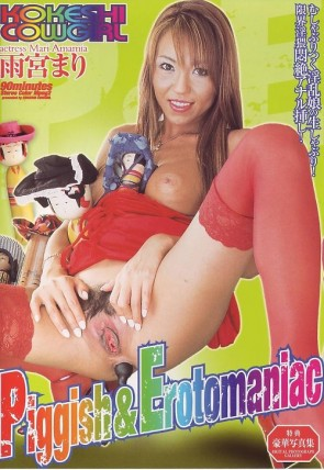 KOKESHI COWGIRL Vol.17 ピギッシュ & エロトマニアック : 雨宮まり