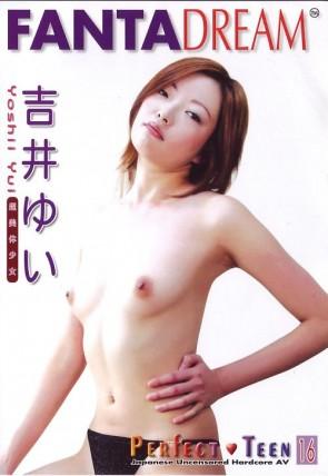 パーフェクト ティーン Vol.16 : 吉井ゆい