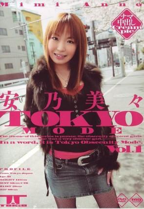 トーキョーモード Vol.1 : 安乃美々