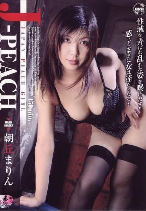 ジャパニーズ ピーチガール Vol.4 : 朝丘まりん