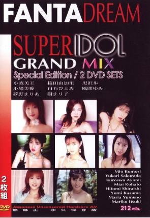 スーパーアイドル Vol.54 : 小森美王・他(2枚組)