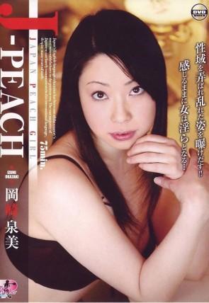 ジャパニーズ ピーチガール Vol.13 : 岡崎泉美