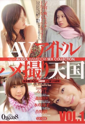 AVアイドル ハメ撮り天国 Vol.1