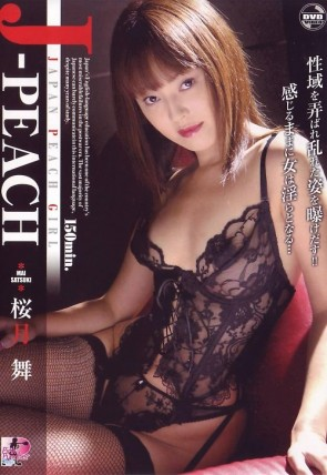 ジャパニーズ ピーチガール Vol.15 : 桜月舞