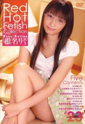 レッドホット フェティッシュ コレクション Vol.23 : 椎名りく